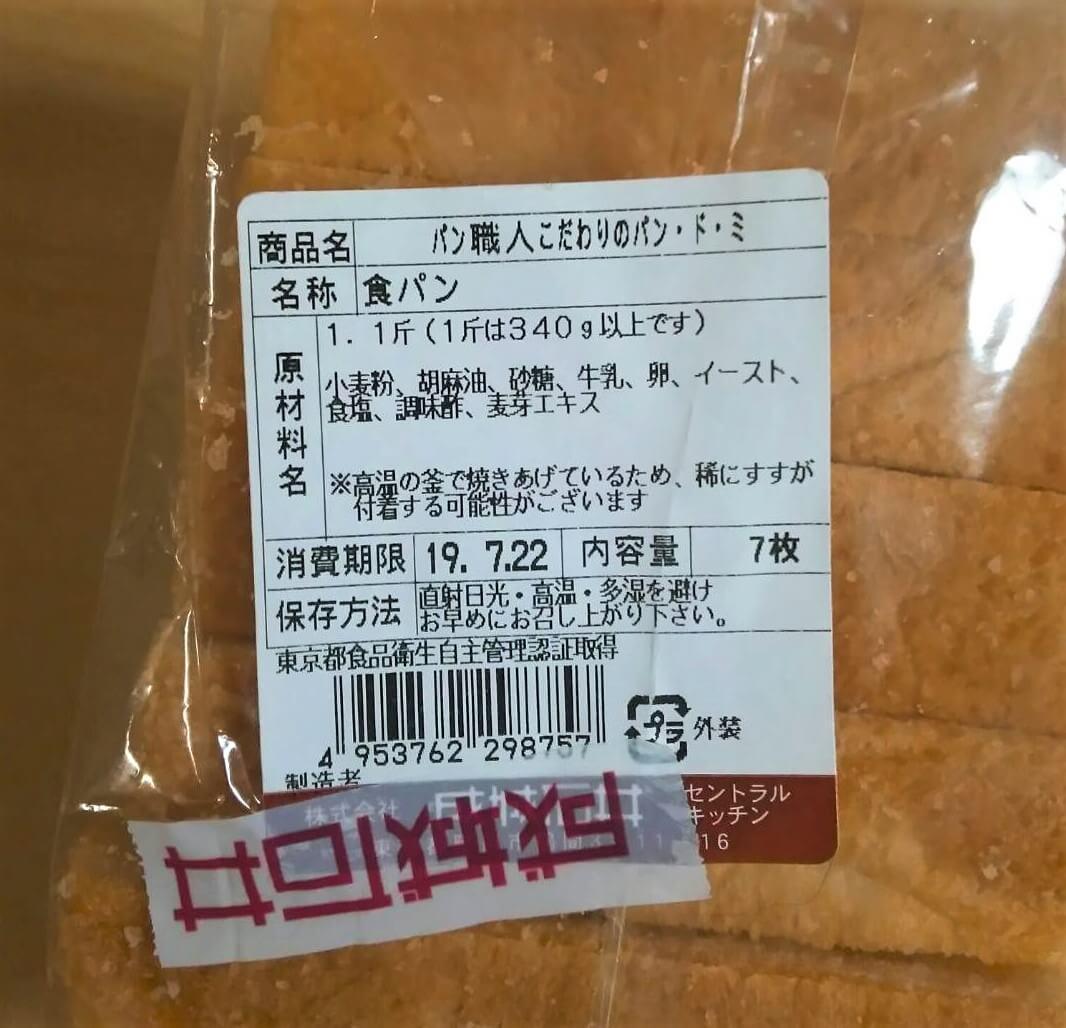 パンの原材料