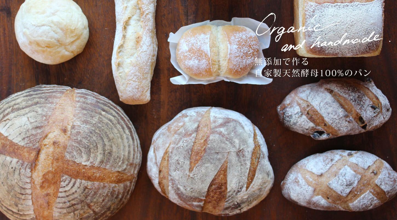 アルペンローゼの自家製天然酵母パン