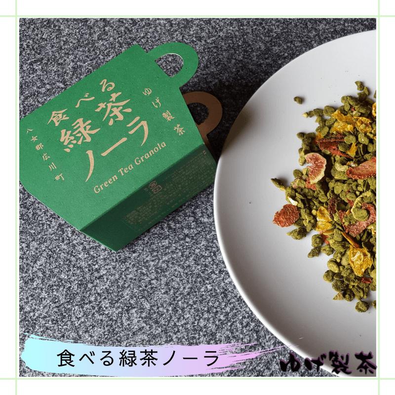 ゆげ製茶の食べる緑茶ノーラ