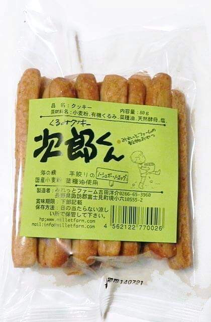 みれっとファームの次郎くん(クルミ入りクッキー)甘味不使用
