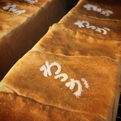北海道産小麦と天然酵母を使用したぱん屋wakka