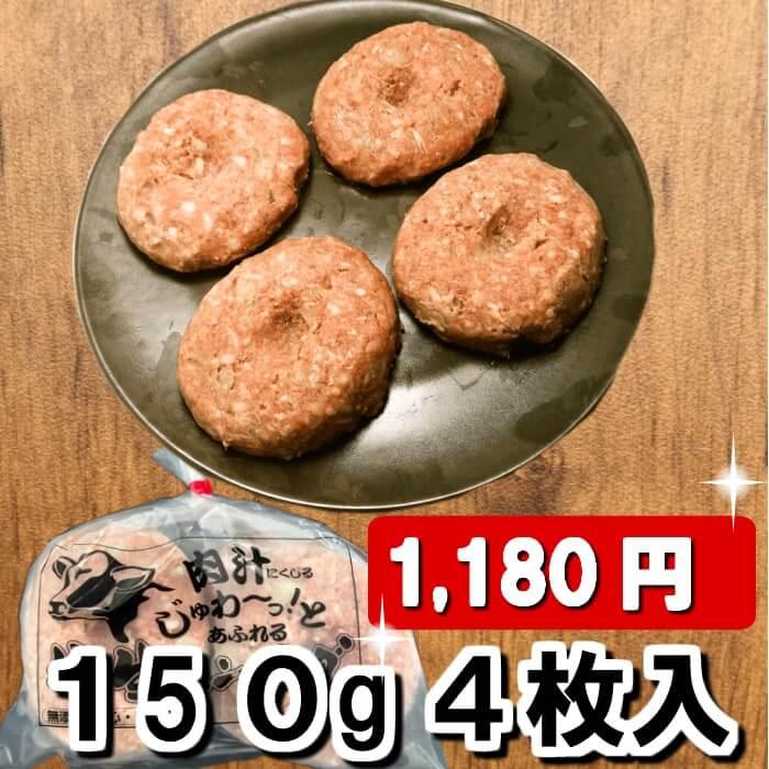 餃子の宝永生ハンバーグ