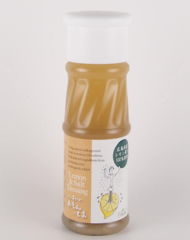 センナリ oochiの広島県産レモン果汁100%使用 れもん・しおドレッシング