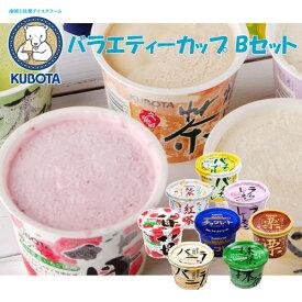 久保田食品の添加物不使用アイス