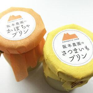 阪本農園のプリン