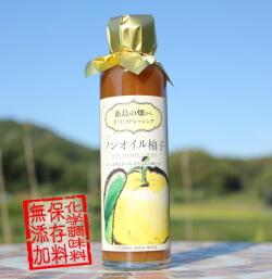 爽風のノンオイル柚子