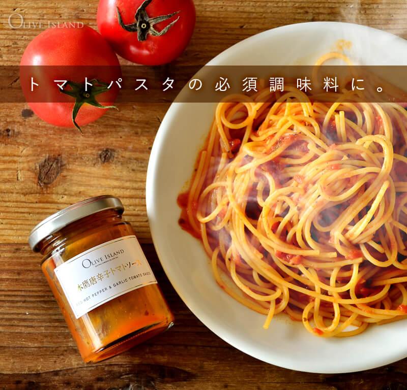 オリーブアイランドの本鷹唐辛子トマトソース