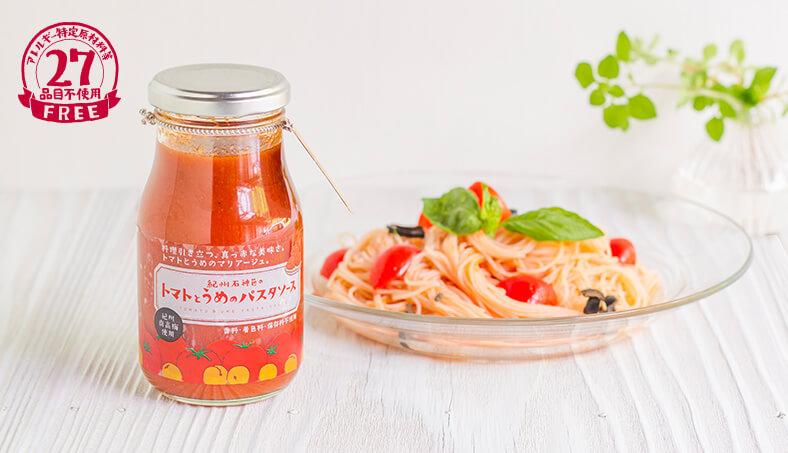 石神邑のトマトとうめのパスタソース