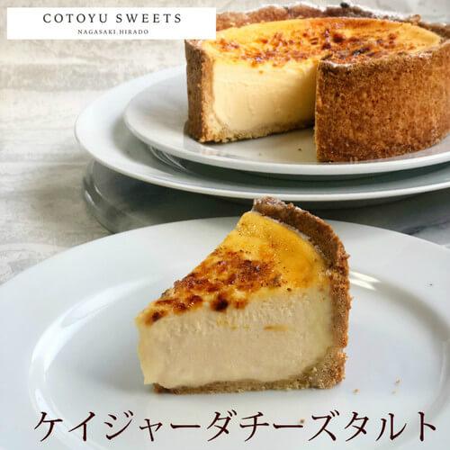 心優-CotoyuSweets- チーズ好きさんのための濃厚ケイジャーダチーズタルト