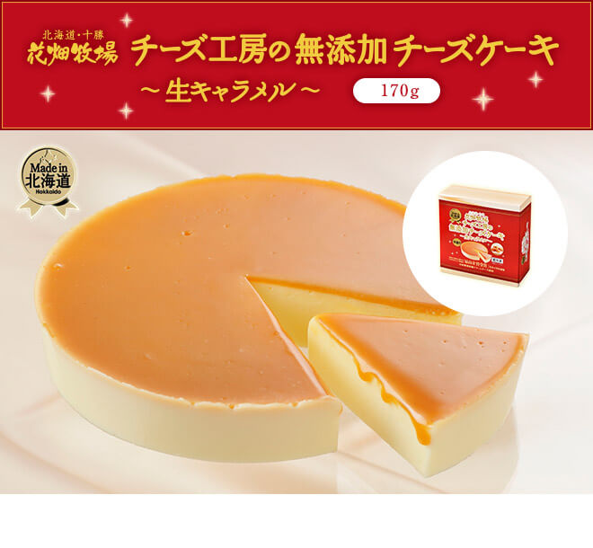 花畑牧場のチーズケーキ生キャラメル