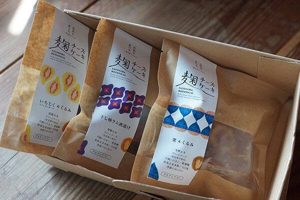 里山BOTANICALのおうち時間を愉しむBOXセット[麹チーズケーキ]