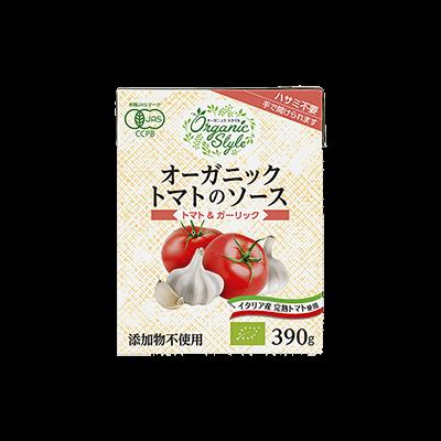 ナガノトマトオーガニックトマトのソース