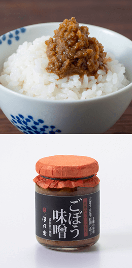 津乃吉のごぼう味噌