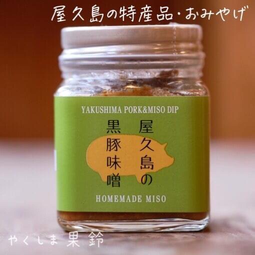 やくしま果林(山のおやつ工房) 屋久島の黒豚味噌