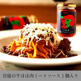 イタリア料理FaSoLa 官能の牛ほほ肉ミートソース