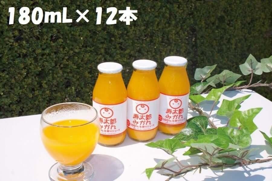 JAタウン(JAなんすん)の寿太郎みかん100%ストレートジュース