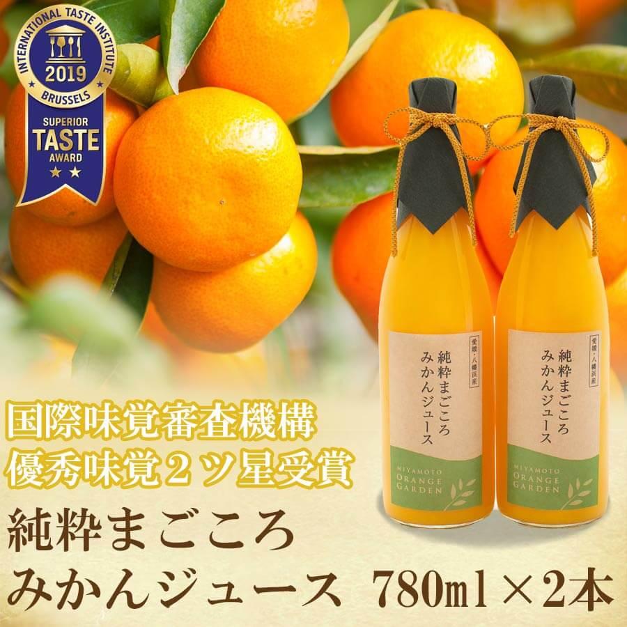ミヤモトオレンジガーデンの純粋まごころみかん