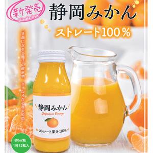 JAしみずアンテナショップきらりの 静岡みかんストレート果汁100%
