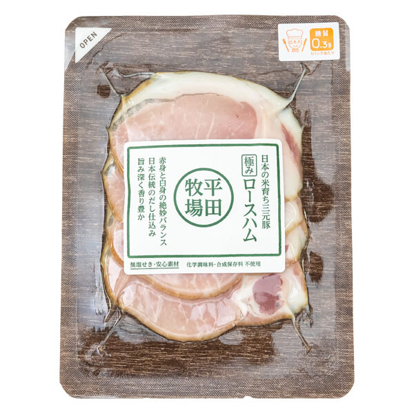 平田牧場 日本の米育ち三元豚 極みロースハム
