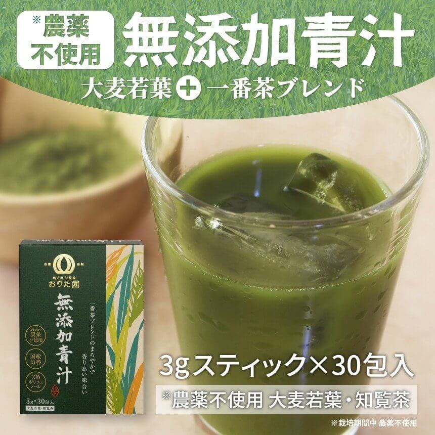 おりた園 一番茶ブレンドの無添加青汁