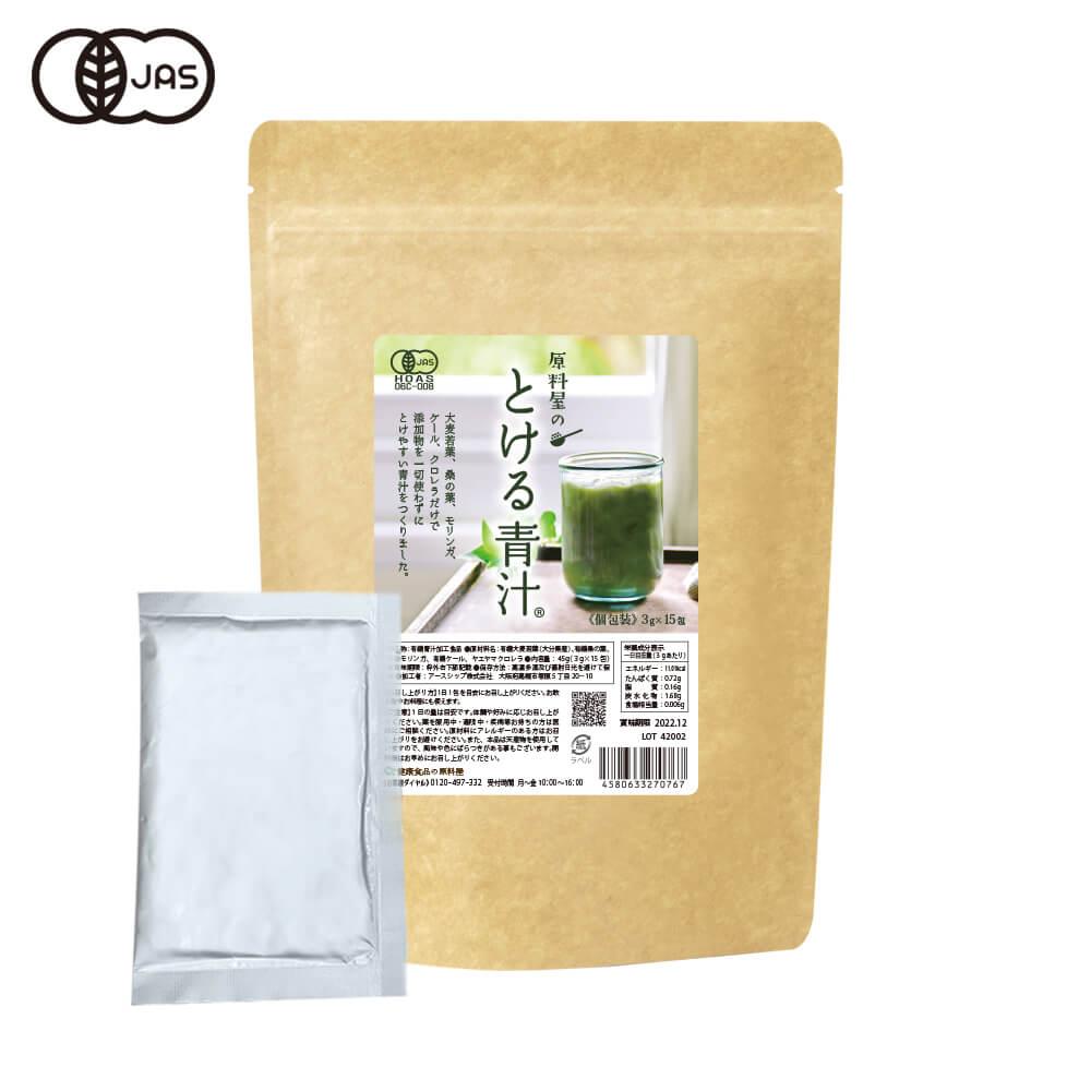 原料の 国産有機野菜MIX とろける青汁
