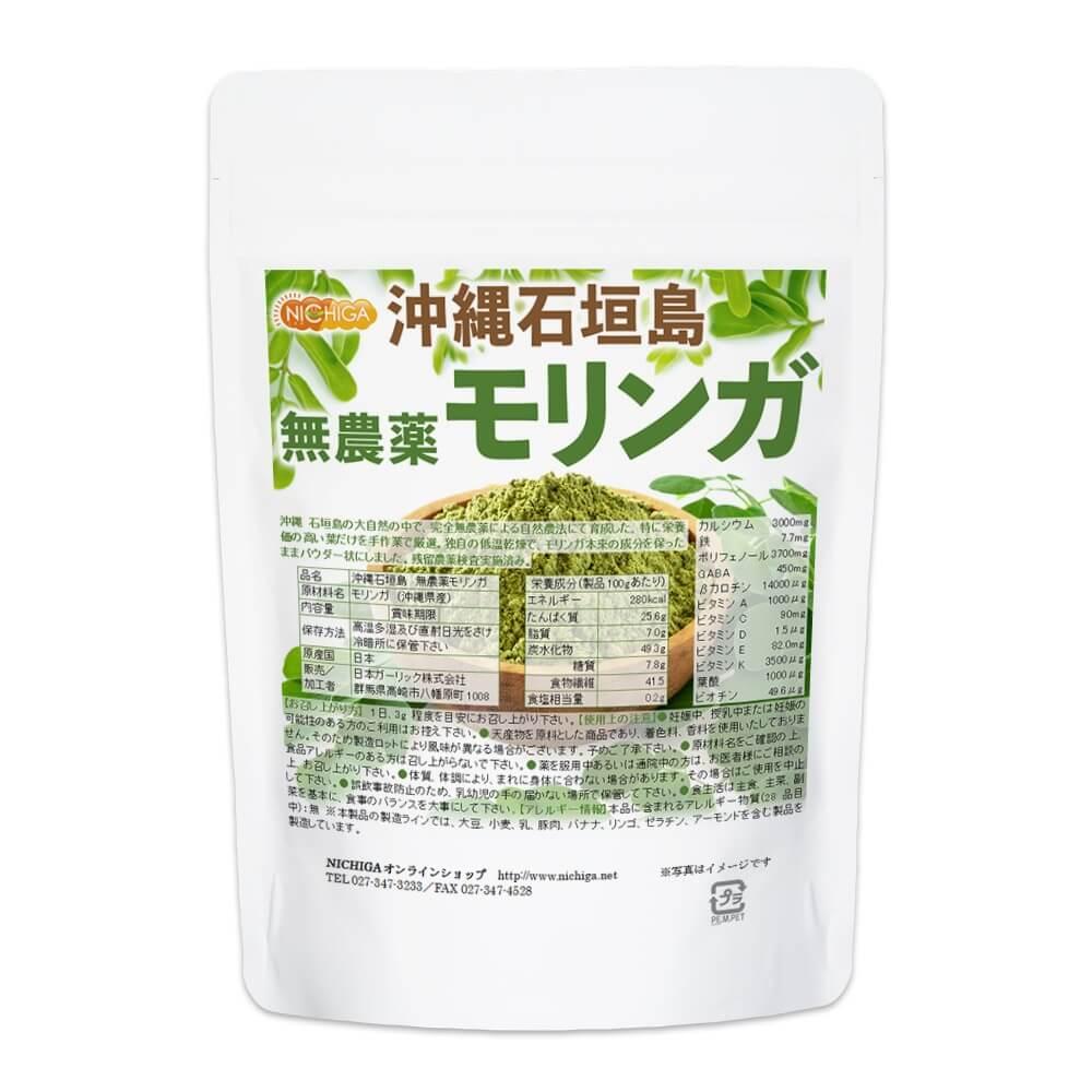 NICHIGA 沖縄県石垣島の無農薬モリンガ粉末