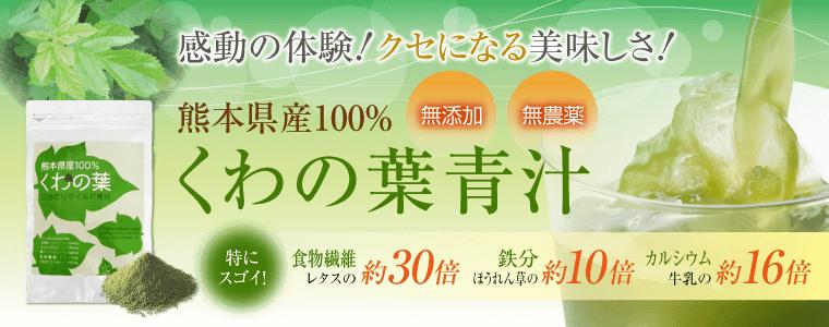 クラッセ 熊本県産100%くわの葉青汁